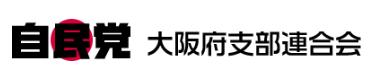 自民党大阪府連